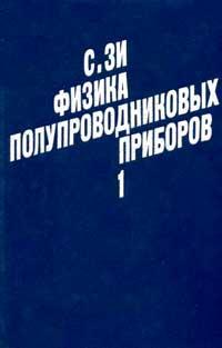 Физика полупроводниковых приборов. Книга 1. — обложка книги.