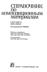 Справочник по композиционным материалам. Книга первая — обложка книги.