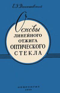 Основы линейного отжига оптического стекла — обложка книги.