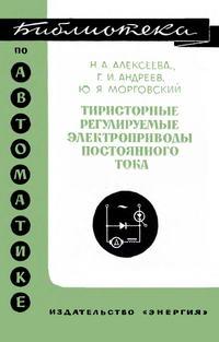 Библиотека по автоматике, вып. 381. Тиристорные регулируемые электроприводы постоянного тока — обложка книги.
