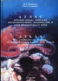 Атлас промысловых морских беспозвоночных водорослей и трав Приморского края — обложка книги.