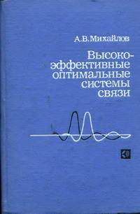 Высокоэффективные оптимальные системы связи — обложка книги.
