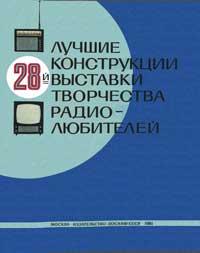 Лучшие конструкции 28-й выставки творчества радиолюбителей — обложка книги.