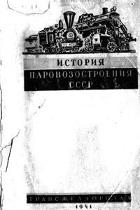 История паровозостроения СССР 1846-1940 гг. — обложка книги.