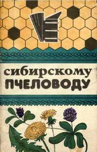 Сибирскому пчеловоду — обложка книги.