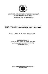 Биогеотехнология металлов — обложка книги.