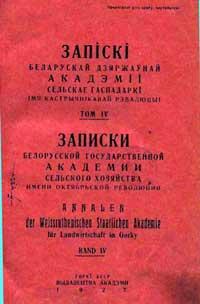 Записки белорусской гос. академии сельского хозяйства, том 4 — обложка книги.