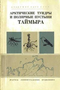 Арктические тундры и полярные пустыни Таймыра — обложка книги.