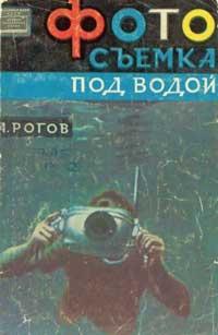 Фотосъемка под водой — обложка книги.