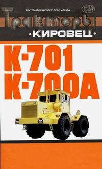 """Тракторы """"Кировец"""" К-701, К-700A — обложка книги."""