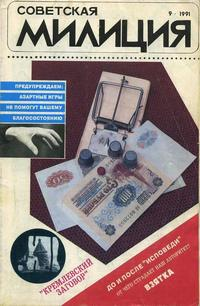 Советская милиция №09/1991 — обложка книги.