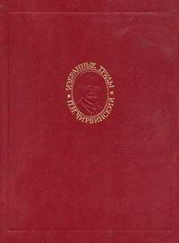 П. Н. Чирвинский. Избранные труды. Искусственное получение минералов в XIX столетии — обложка книги.