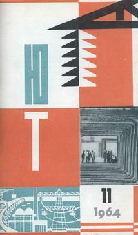 Юный техник №11/1964 — обложка книги.