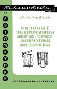 Библиотека по автоматике, вып. 287. Силовые электромагниты аппаратов и устройств автоматики постоянного тока — обложка книги.