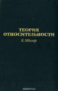 Теория относительности — обложка книги.