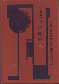 Собрание сочинений. О писательстве и писателях — обложка книги.