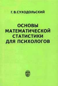 Основы математической статистики для психологов — обложка книги.