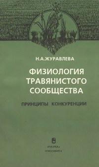 Физиология травянистого сообщества. Принципы конкуренции — обложка книги.