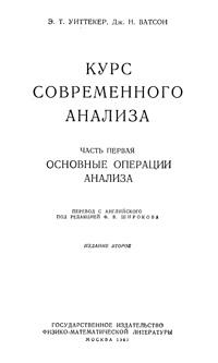 Курс современного анализа. Ч. 1. Основные операции анализа — обложка книги.