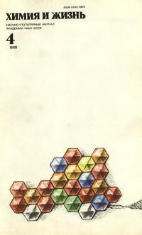 Химия и жизнь №04/1988 — обложка книги.