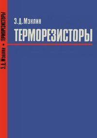 Терморезисторы — обложка книги.