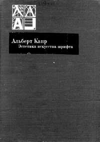 Эстетика искусства шрифта — обложка книги.
