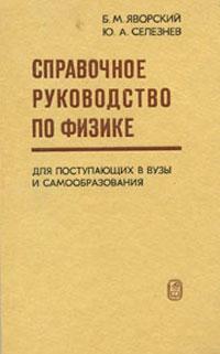 Справочное руководство по физике для поступающих в вуз и для самообразования — обложка книги.