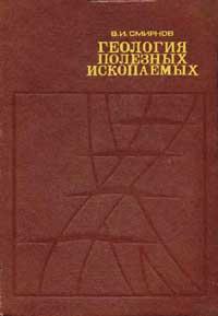 Геология полезных ископаемых — обложка книги.