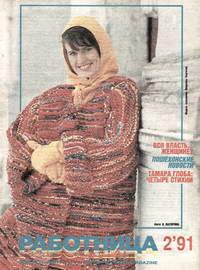 Работница №02/1991 — обложка книги.
