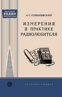 Массовая радиобиблиотека. Вып. 340. Измерения в практике радиолюбителя — обложка книги.