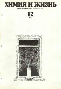Химия и жизнь №12/1975 — обложка книги.