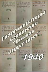 Лесная индустрия, статьи из №1, 2, 3, 4, 5, 6, 7, 8, 9 за 1940 г. на тему газогенерации — обложка книги.