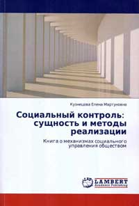 Социальный контроль: сущность и методы реализации — обложка книги.