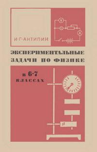 Экспериментальные задачи по физике в 6-7 классах. Пособие для учителей — обложка книги.