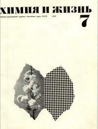 Химия и жизнь №07/1972 — обложка книги.