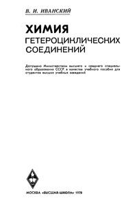 Химия гетероциклических соединений — обложка книги.