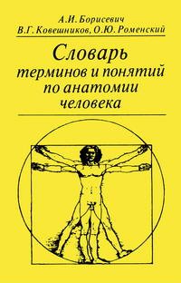 Словарь терминов и понятий по анатомии человека — обложка книги.