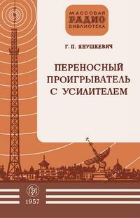 Массовая радиобиблиотека. Вып. 268. Переносный проигрыватель с усилителем — обложка книги.