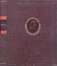 О контагии, контагиозных болезнях и лечении — обложка книги.