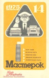 Мастерок №14/1975 — обложка книги.