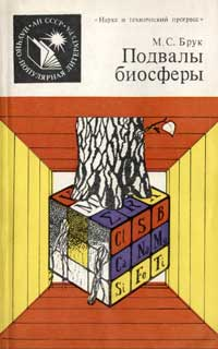 Подвалы биосферы — обложка книги.