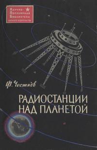 Радиостанции над планетой — обложка книги.