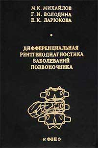 Дифференциальная рентгенодиагностика заболеваний позвоночника — обложка книги.