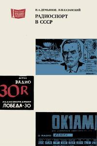Массовая радиобиблиотека. Вып. 983. Радиоспорт в СССР — обложка книги.