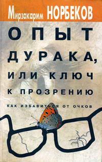 Опыт дурака, или Ключ к прозрению. Как избавиться от очков — обложка книги.
