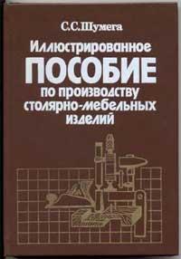 Иллюстрированное пособие по производству столярно-мебельных изделий — обложка книги.