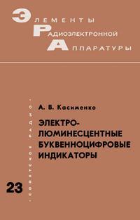 Элементы радиоэлектронной аппаратуры. Вып. 23. Электролюминесцентные буквенно-цифровые индикаторы — обложка книги.