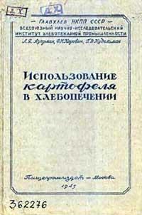 Использование картофеля в хлебопечении — обложка книги.