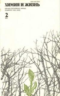 Химия и жизнь №02/1979 — обложка книги.