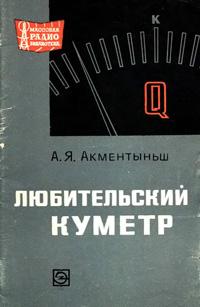 Массовая радиобиблиотека. Вып. 736. Любительский куметр — обложка книги.